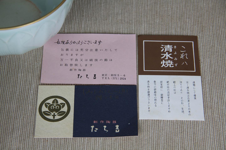 日本陶瓷 青瓷 莲花型